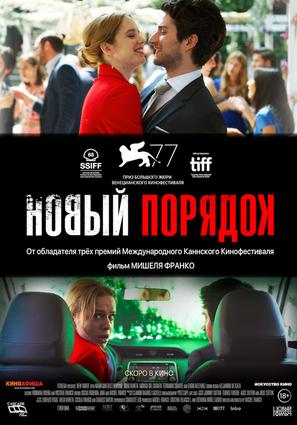 Постер фильма Новый порядок