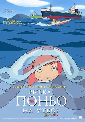 Постер фильма Рыбка Поньо на утесе