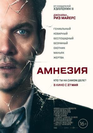 Постер фильма Амнезия