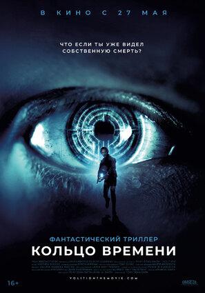 Постер фильма Кольцо времени