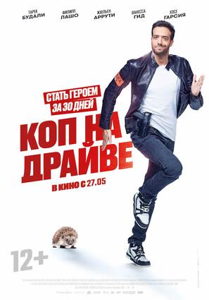 Постер фильма Коп на драйве