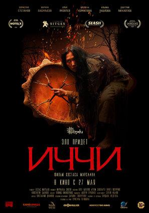 Постер фильма Иччи