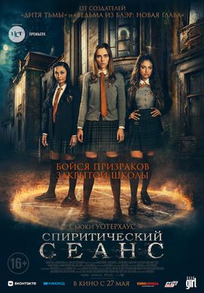 Постер фильма Спиритический сеанс