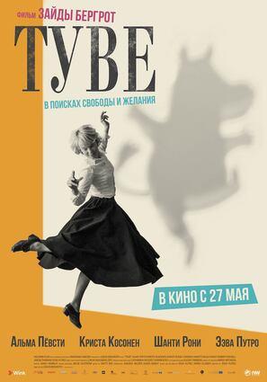 Постер фильма Туве