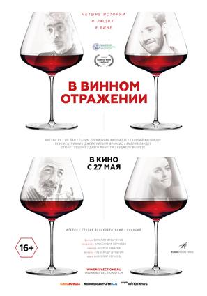 Постер фильма В винном отражении