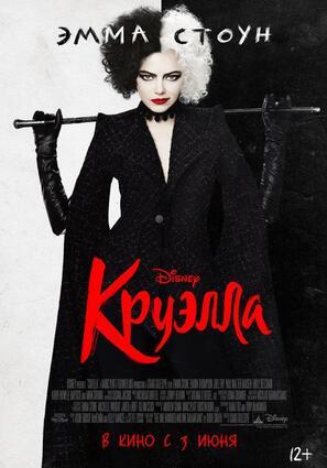 Постер фильма Круэлла