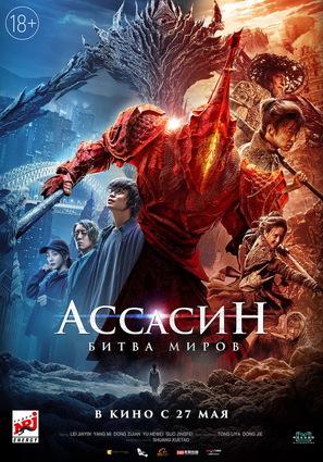 Постер фильма Ассасин: Битва миров