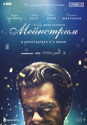 Постер фильма Мейнстрим
