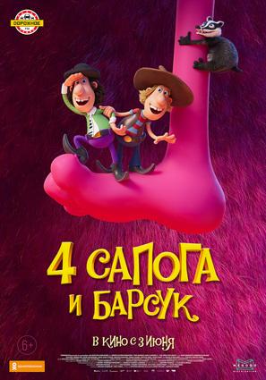 Постер фильма 4 сапога и барсук