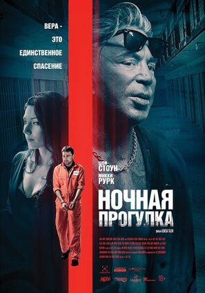 Постер фильма Ночная прогулка