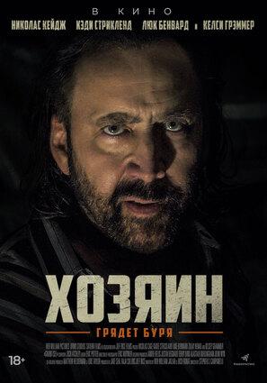 Постер фильма Хозяин