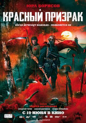 Постер фильма Красный призрак