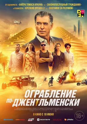 Постер фильма Ограбление по-джентльменски
