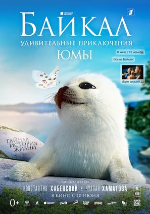 Постер фильма Байкал. Удивительные приключения Юмы