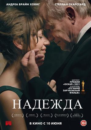Постер фильма Надежда