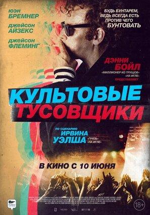 Постер фильма Культовые тусовщики