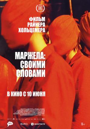 Постер фильма Маржела: Своими словами