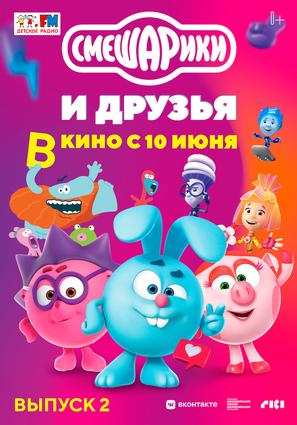 Постер фильма Смешарики и друзья в кино. Выпуск 2