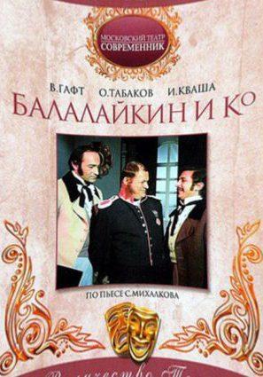 Балалайкин и К