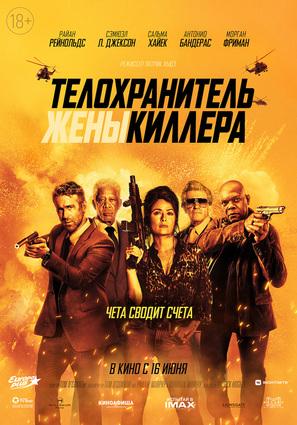 Постер фильма Телохранитель жены киллера