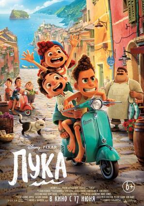 Постер фильма Лука