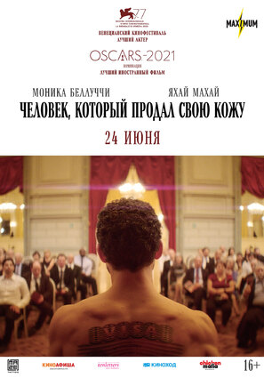 Постер фильма Человек, который продал свою кожу
