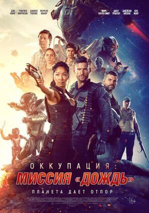 Постер фильма Оккупация: Миссия «Дождь»