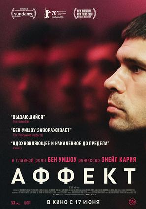 Постер фильма Аффект