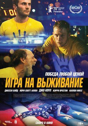 Постер фильма Игра на выживание