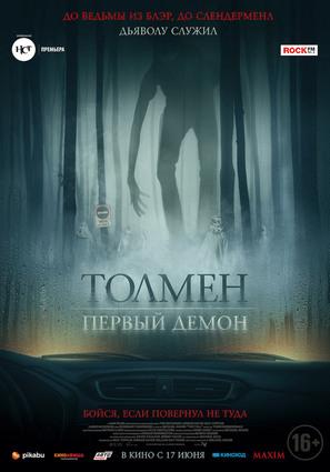 Постер фильма Толмен. Первый демон