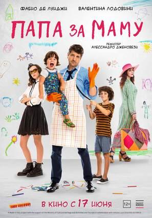 Постер фильма Папа за маму