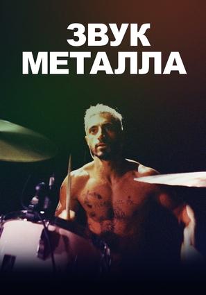 Постер фильма Звук металла