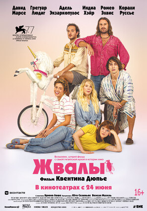 Постер фильма Жвалы