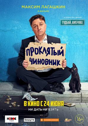 Постер фильма Проклятый чиновник