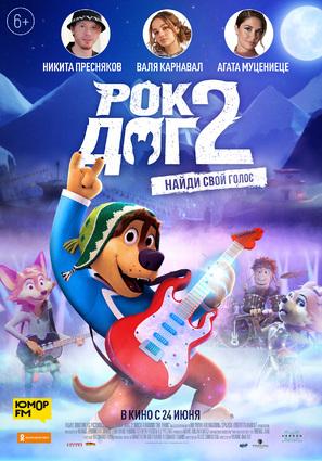 Постер фильма Рок Дог 2
