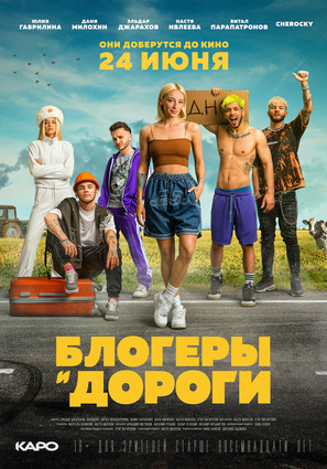 Постер фильма Блогеры и дороги