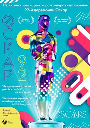 Постер фильма Оскар-92: Короткометражные фильмы