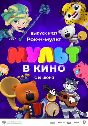 Постер фильма МУЛЬТ в кино 127. Рок-н-мульт