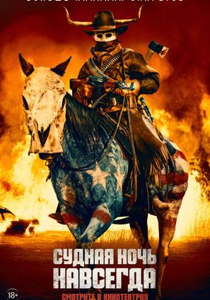 Постер фильма Судная ночь навсегда