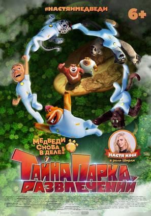 Постер фильма Тайна парка развлечений