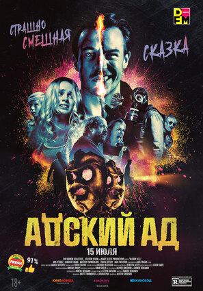 Постер фильма Адский ад
