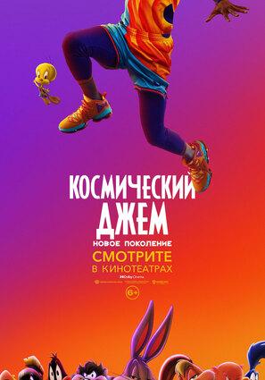 Постер фильма Космический джем: Новое поколение
