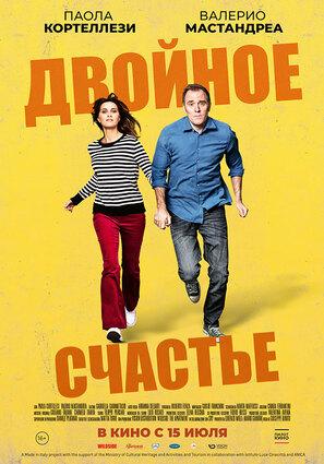 Постер фильма Двойное счастье