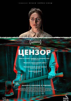 Постер фильма Цензор