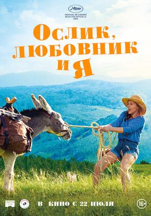 Постер фильма Ослик, любовник и я
