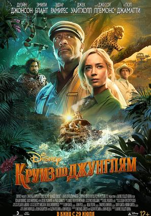 Постер фильма Круиз по джунглям