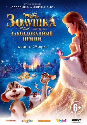 Постер фильма Золушка и заколдованный принц