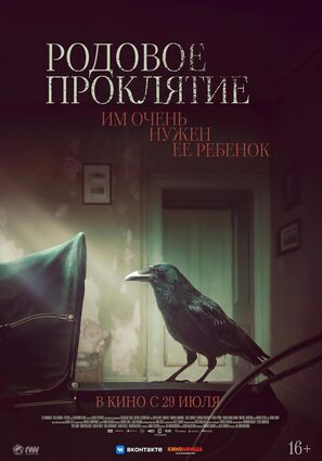 Постер фильма Родовое проклятие