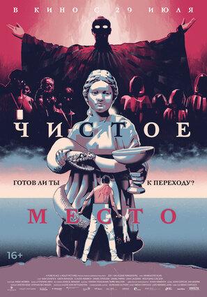 Постер фильма Чистое место