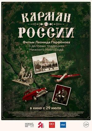 Постер фильма Карман России